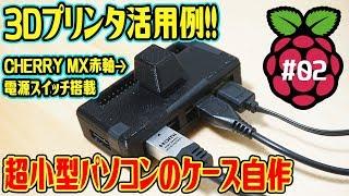 【3Dプリンタ】超小型パソコンのPCケースを自作してみた!(ラズパイ#02)