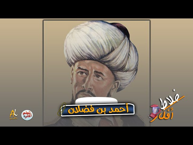 احمد بن فضلان - الرجل الذي رأى يأجوج ومأجوج