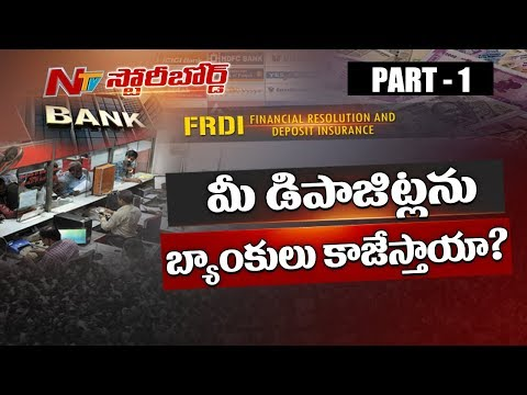 #FRDIBill: Will Central Govt Use the Ordinary Depositor's Money to Rescue Banks?    Story Board 01