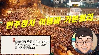 2020사대부중사회1(민주정치 이념)