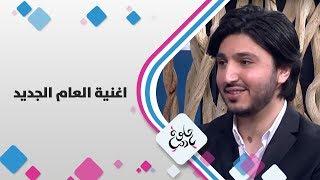 محمد فضل شاكر - اغنية العام الجديد