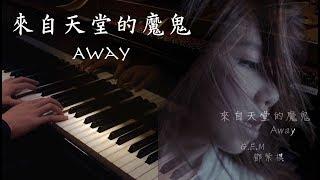 SLSMusic|G.E.M. 鄧紫棋|來自天堂的魔鬼 Away - Piano Cover