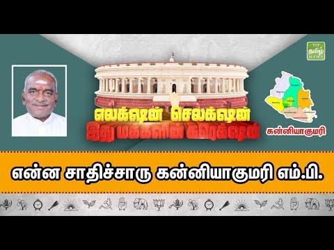 Lok Sabha Election 2019 Kanyakumari Constituency | என்ன சாதிச்சாரு கன்னியாகுமரி எம்.பி. | TTN