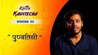 Katta Kavitecha - EP.02 | Punyatithi | Marathi Poetry