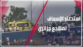 استدعاء الإسعاف لمشجع جزائري بعد إصابته بإعياء شديد