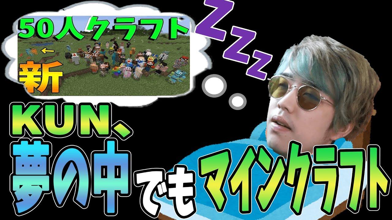 KUN、寝ても覚めても50人マイクラ、、、【2021/1/20】
