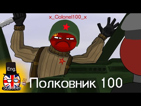Countryhumans Shitpost #5 | Countryhumans Friends 2 | Полковник 100 (Colonel 100)