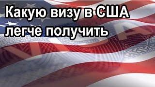 Какую визу в США легче всего получить.(РЕКЛАМА НА КАНАЛЕ http://gruzs4.wix.com/russianamerika Юрий Моша иммиграция в США НАШ САЙТ http://russian-america.us/ Наши контакты в..., 2016-08-28T21:02:25.000Z)