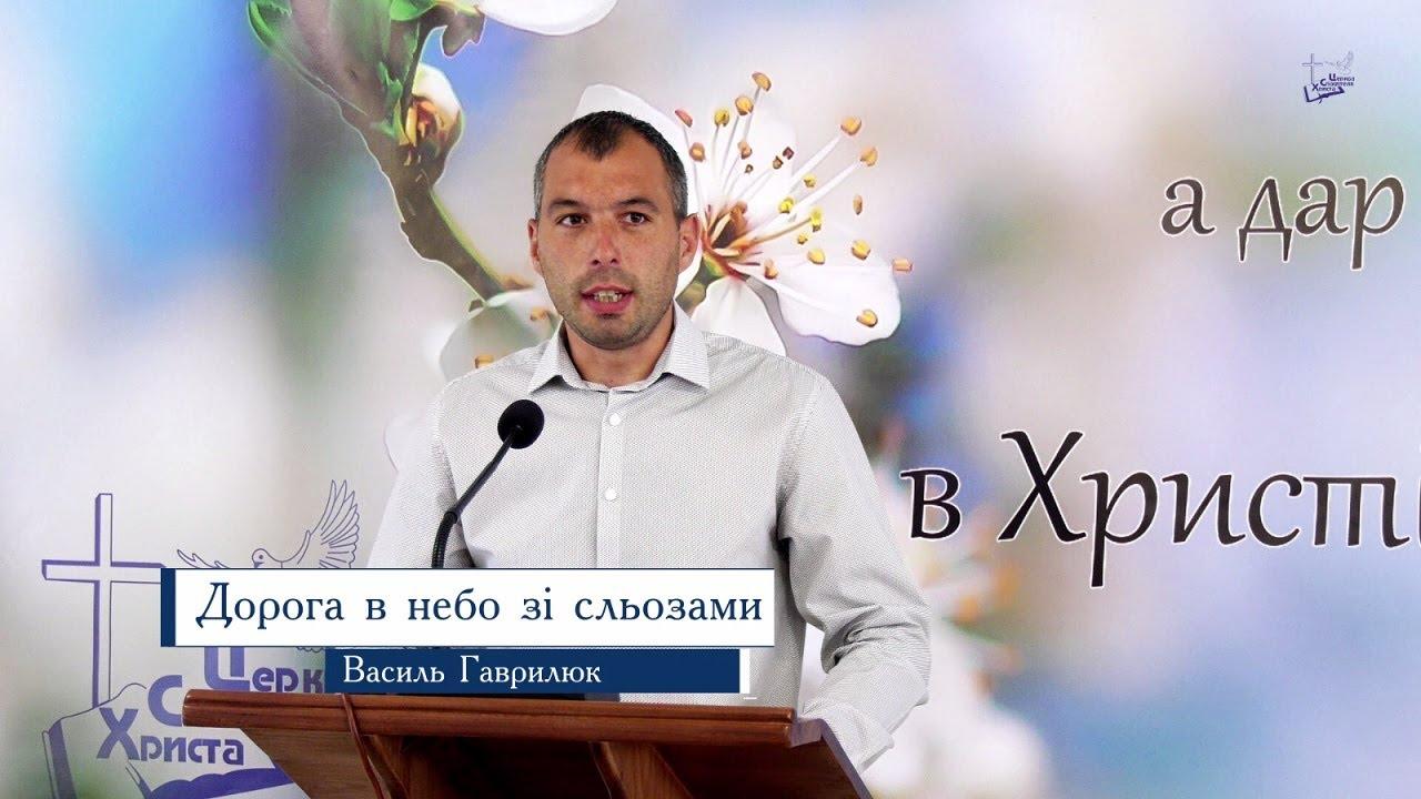Дорога в небо зі сльозами - Василь Гаврилюк - YouTube