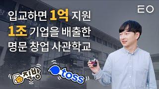 토스, 직방이 거쳐간 명문 창업 사관학교 입교생 모집