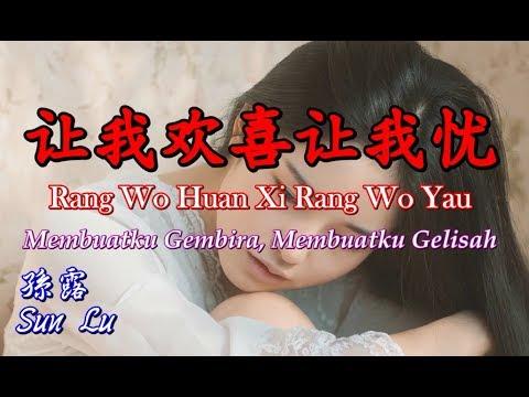 Rang Wo Huan Xi Rang Wo Yau 讓我歡喜讓我憂 [Membuatku Gembira, Membuatku Gelisah] 孫露