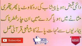 Qurani Wazaif/Gurde Aur Pity Ki Pathri Ka Wazeefa/By Rohani