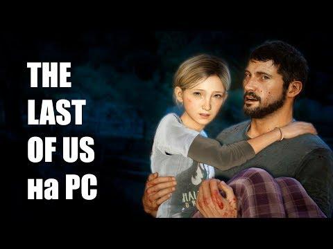 The Last Of Us на PC