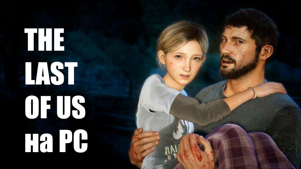 the last of us remastered скачать торрент на pc механики