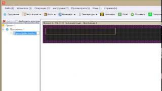 Видеоурок настройки программы для бегущей строки HD2014