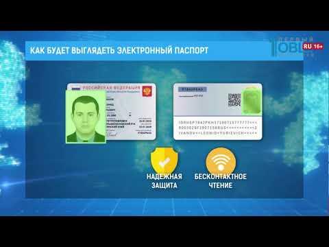 Как будет выглядеть электронный паспорт