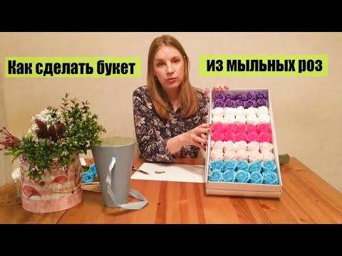 Как сделать букет из мыльных роз