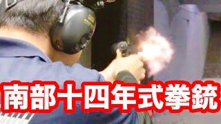 実弾射撃 大日本帝国陸軍 南部十四年式 拳銃マック堺のレビュー動画#451