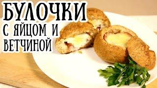 Яйцо в булочке с ветчиной в духовке [ CookBook | Рецепты ]