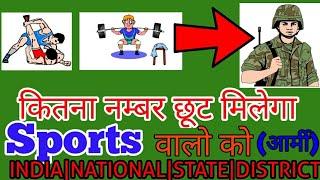 Sports Certificates benifits in Army (सेना में फायदे खेल के)हवलदार ओर नाईक सूबेदार बने।