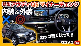 【新型アウディQ5マイナーチェンジ!!】 ココがダメ! ココが◎! 試乗レポート内装&外装編 | Audi Q5 40TDI quattro S line 2021