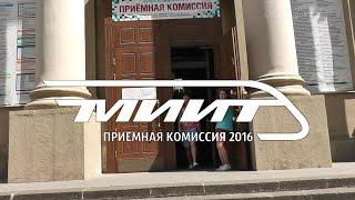 Приемная комиссия МИИТ от лица операторов