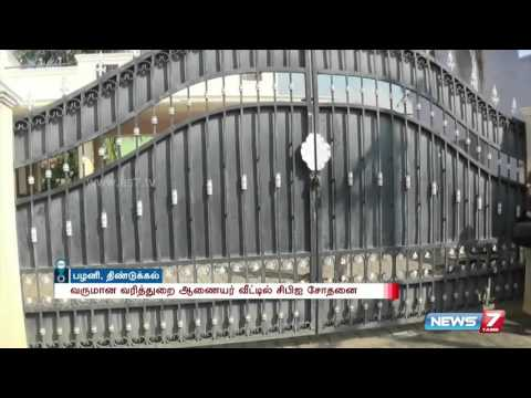 CBI raid in Income Tax officer house in Palani | News7 Tamil