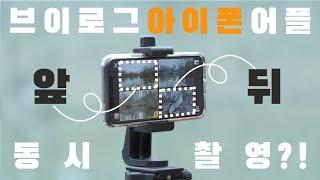 무료 유튜버 필수 아이폰 어플! 인덕션 렌즈를 대박 활…