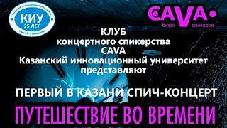 """Название: Первое спич-шоу в Казани """"Путешествие во времени: что бы я сказал себе - вчерашнему?"""""""
