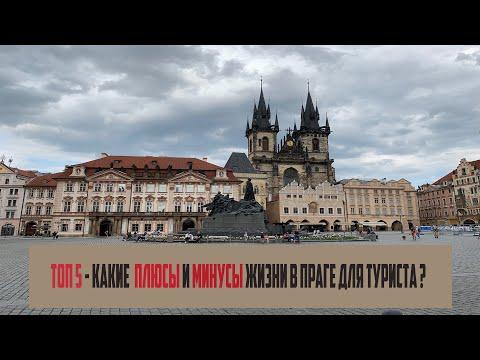 Плюсы и минусы жизни в Праге для туриста