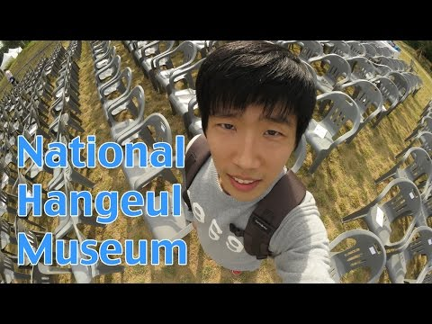 Sun Vlog - Hangeul Museum in Seoul (국립한글박물관)
