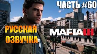 МАФИЯ 3 прохождение на русском часть #60: ЗАХВАТ БИЗНЕСОВ. СЕКС #2. УБИТЬ БОССА КРАСАВЧИКА ГАРРИ.