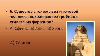 Урок игра 5 кл Др Египет
