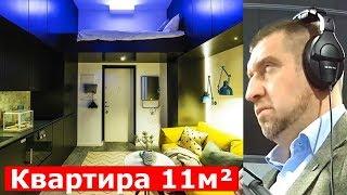 Download Жильё в России: купить или снимать? Квартира 11 м². Дмитрий Потапенко Mp3 and Videos