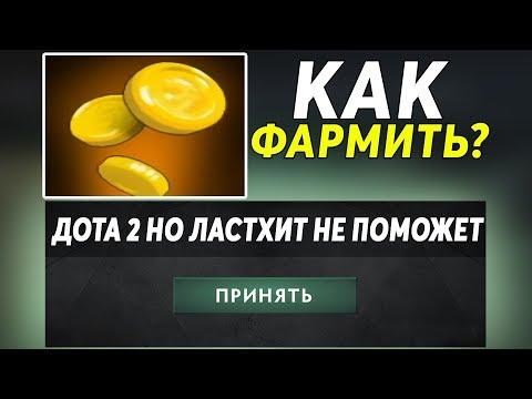 видео: ЭТО ДОТА 2 НО УРОН ЕДИНСТВЕННЫЙ ИСТОЧНИК ЗОЛОТА! dota 2 but damage is the only source of gold