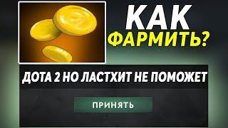 ЭТО ДОТА 2 НО УРОН ЕДИНСТВЕННЫЙ ИСТОЧНИК ЗОЛОТА! Dota 2 but damage is the only source of gold