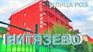Анапа. Витязево. Улица Роз от Светланы