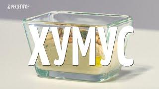Как приготовить хумус (закуска из нутового пюре) [ Рецепты от Рецептор ](Подпишитесь на канал Рецептор ➜➜ http://j.mp/receptorvideo Рецепт Ингредиенты: Нут консервированный — 300 грамм;..., 2016-03-21T16:51:16.000Z)