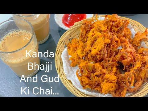 Crispy Kanda Bhaji | Gud Ki Chai | प्याज पकौड़ा और गुड़ की चाय | गुड़ की चाय | कांदा भजी | EASY SNACKS