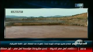 اجتماع مصرى سودانى إثيوبى لبحث «تطورات سد النهضة» قبل «القمة الإفريقية»