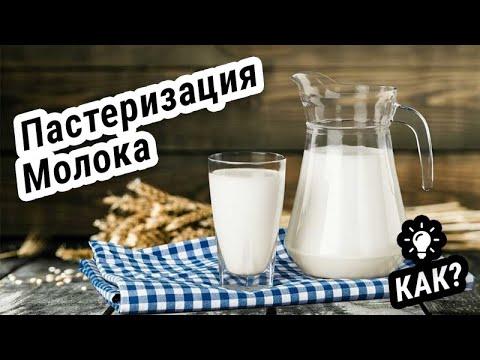 Как я пастеризую молоко дома! #Метод #Инструкция #Рецепт
