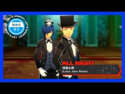 Persona 3: Dancing Moon Night (JP) - 深層心理 (Lotus Juice Remix) [ALL NIGHT] KING CRAZY