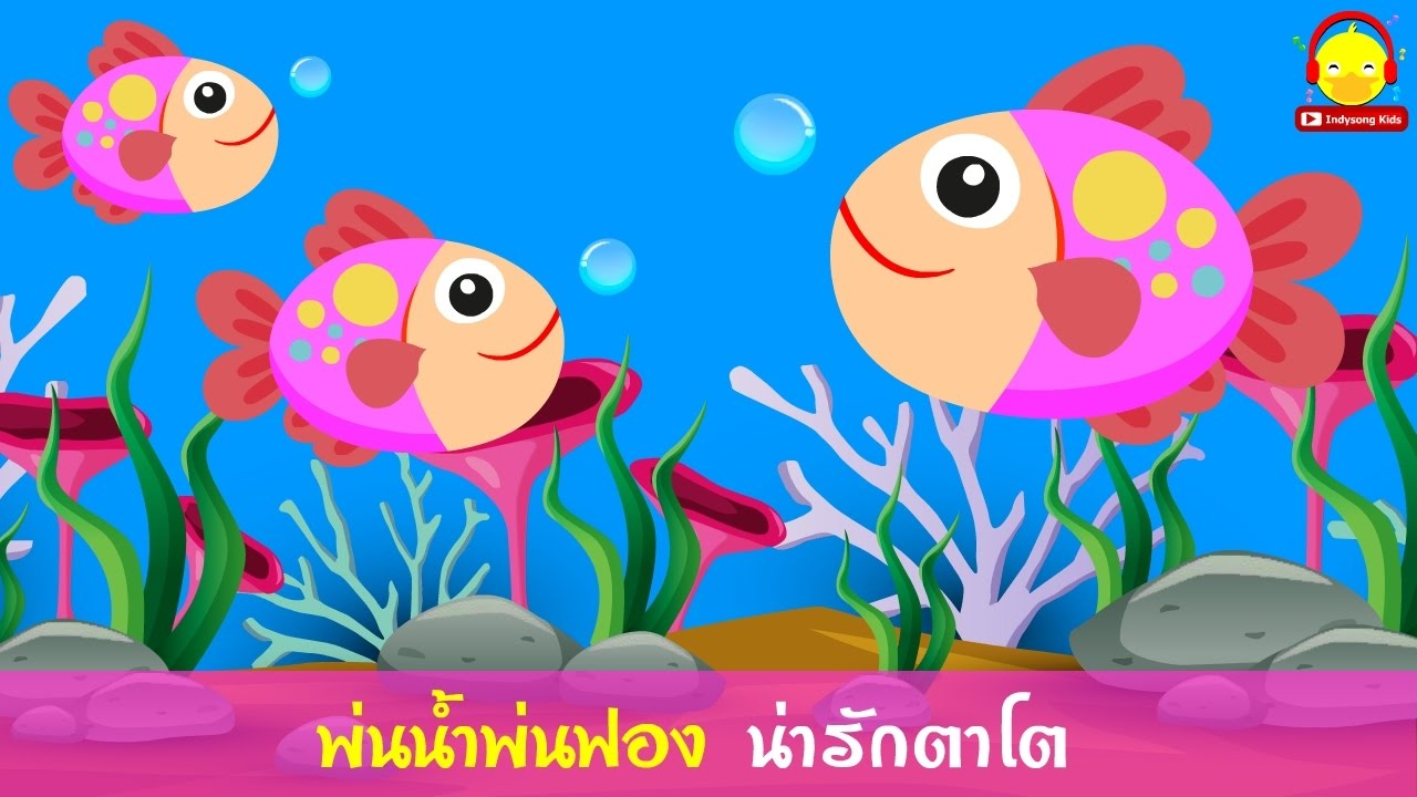 Little fish song for Little fish song