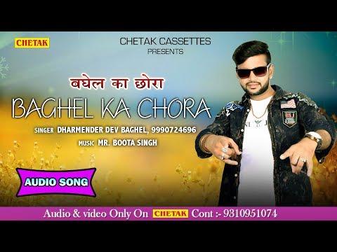 Super Hit Haryanvi Song || Baghel Ka Chora || Dharmendar Dev Baghel || 2017 Ka Dhamaka
