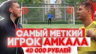 САМЫЙ МЕТКИЙ ИГРОК АМКАЛА | vs АНДРЕЕВ