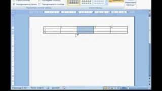 Microsoft Word 2007. Урок 15. Создание простой таблицы