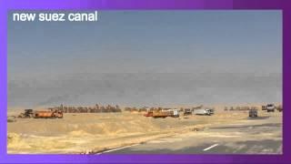 شاهد تحرك المعدات لبدء أول يوم حفر فى قناة السويس الجديدة أغسطس 2014