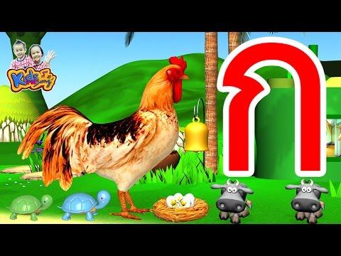 ก ไก่ ชะชะช่า สนุกๆ  พร้อมฝึกเขียน ฝึกอ่าน ก-ฮ สำหรับเด็กอนุบาล -Learn Thai Alphabet by KidsMeSong