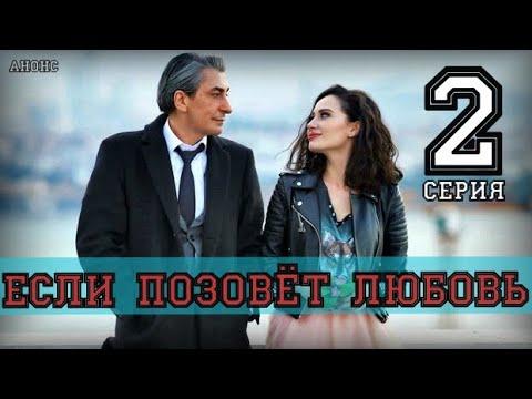 Если позовет любовь 2 серия на русском языке, анонс