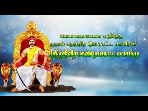 Veerapandiya Kattabomman 258 Birthday Tv Advertisement By Kovilpatti Nayakar's 2